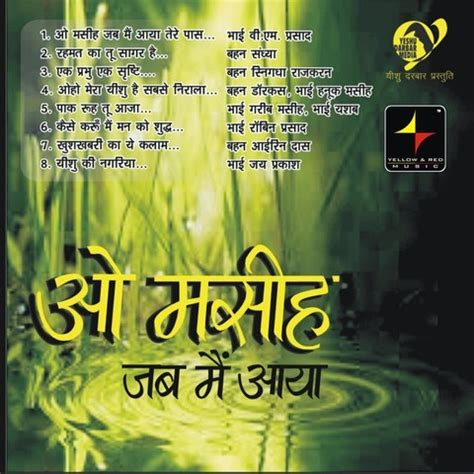 yeshu masih biography in english yeshu ki nagariya mp3 song download o masih jab main aaya