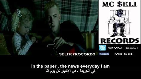 eminem the way i am lyrics ايمينم مترجم عربي eminem the way i am with lyrics english