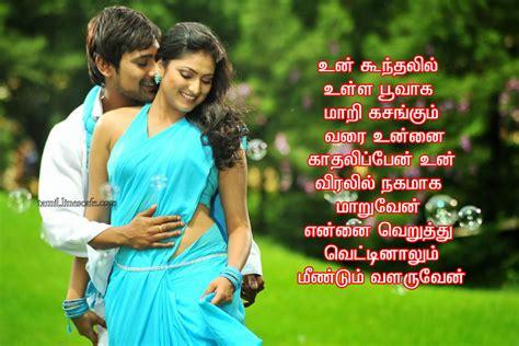 tamil kavithai with tamil santhosam tarum tamil kadhal kavithaigal tamil linescafe com