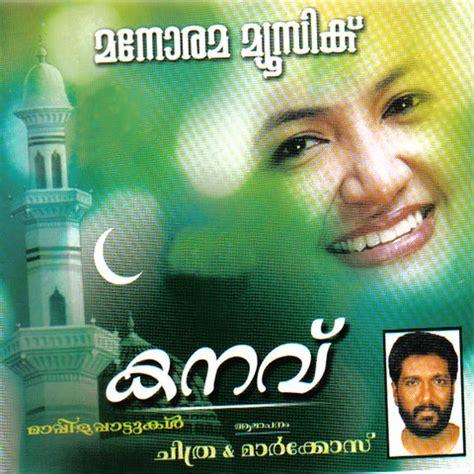 kanavu kandirunna kannil mappila songs kanavu songs download kanavu mp3 malayalam songs online