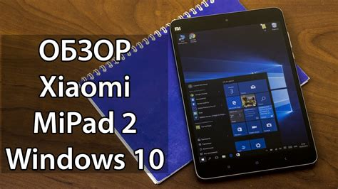 install windows 10 xiaomi mi pad 2 xiaomi mipad 2 windows 10 подробный обзор козыри и