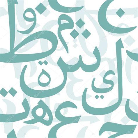 pattern arabic letters arabic letters seamless pattern stock vector