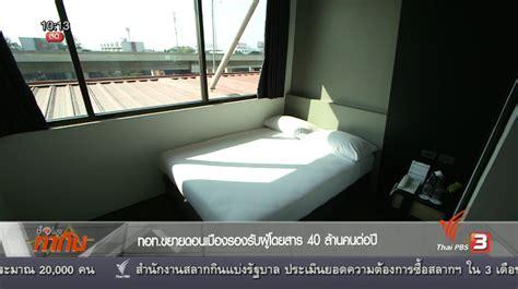 bangkok airport sleeping rooms new budget airport hotel to open at bangkok s don mueang airport on 14th march loyaltylobby