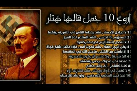 hitler biography in arabic amazing quotes from hitler quotesgram