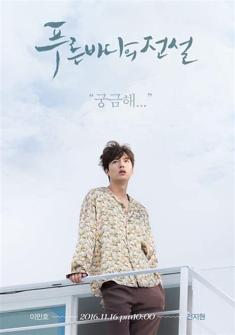 legend   blue sea reveals posters  jun ji