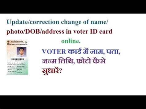Address Search By Voter Id How To Make Correction In Voter Id Update Change