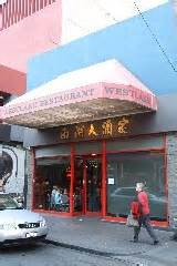 dragon boat yum cha time west lake chinese restaurant melbourne reviews