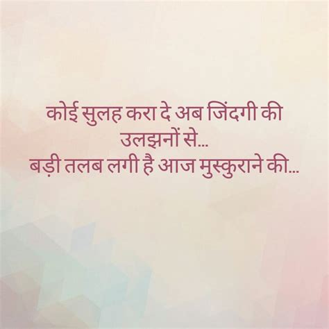 quotes shayari hindi 78 best images about shayari on pinterest pain d epices
