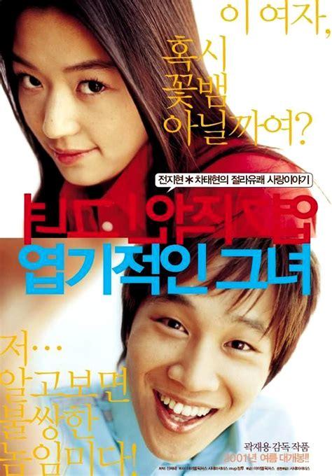 film korea sedih movie top 15 romantic korean movies soompi