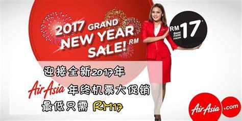 new year sales singapore 2016 迎接全新2017年 183 airasia年终机票大促销 183 最低只需rm17 kl now 就在吉隆坡