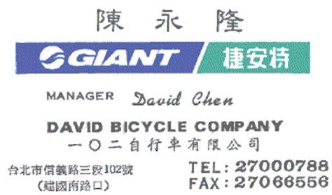 Taiwan Phone Number Lookup Buying A Brompton In Taiwan