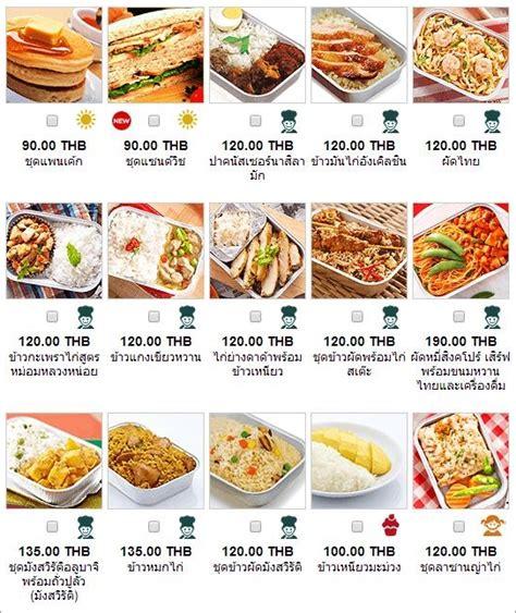 airasia menu แนะนำบร การเมน อาหารบนเคร องบ นแอร เอเช ย airasia movetrip