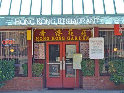 Hong Kong Garden Restaurant by Hong Kong Garden Restaurant
