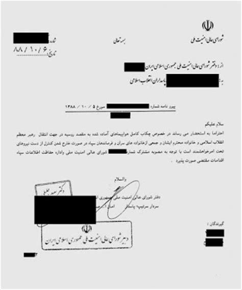 Pnb Bank Letterhead Faysal Bank Letterhead