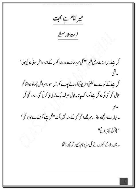 Mera Nam Hai Muhabbat Complete Urdu Novel By Farhat Nishat
