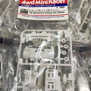 Tamiya Chassis Reinforced Ma mini 4wd chassis archives page 2 of 3 wah wah model shop