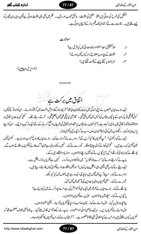 My Book Essay In Urdu by Best Urdu Essay Book