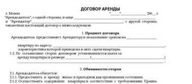 образцы расписок продавца квартиры