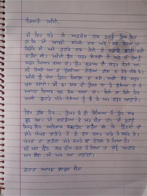 Letter Punjabi Punjabi Letter Punjabigraphics