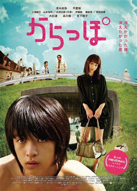 film online japanese empty japanese movie asianwiki