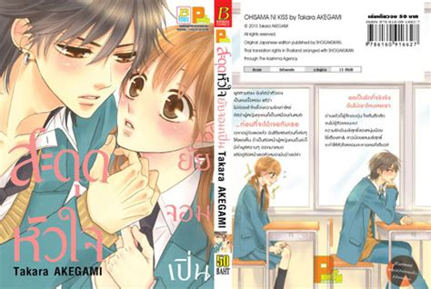Komik A To The Sun Takara Akegami iamzeon comics anime 06 04 16