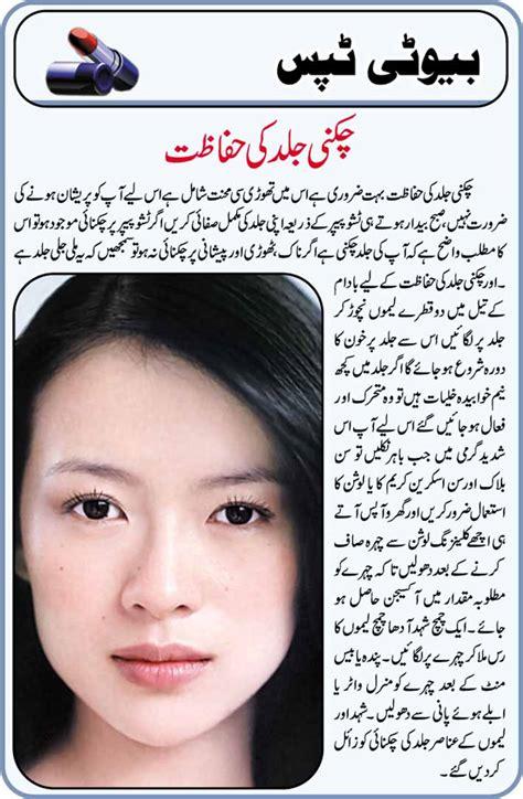 beauty tips in urdu skin care tips in urdu skin care skin care tips for oily skin in urdu beauty tips info