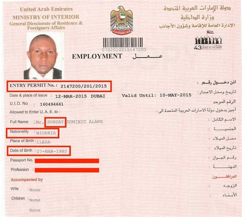 emirates visa check how to check uae visa status or validty online