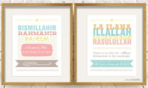 printable version of quran printable bismillah shahadah girl boy colorway