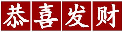 new year song gong xi fa cai gong xi fa cai resources research