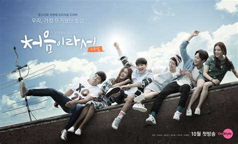 dramanice because it s the first time 187 because it s the first time 187 korean drama