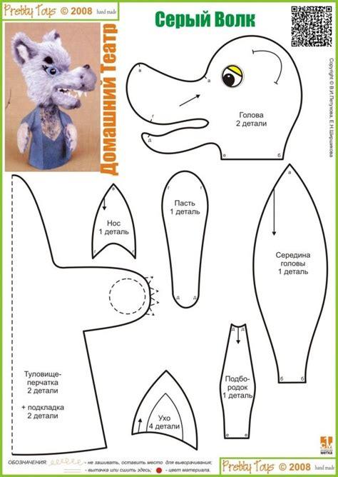 wolf puppet template серый волк wolf puppet template pattern