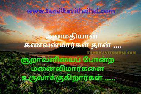 Marriage Advice In Tamil by Husband And Quotes In Tamil Best Vazhkai