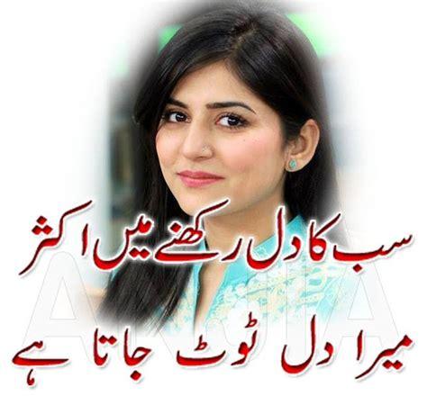 heroine wallpaper shayari poetry romantic lovely urdu shayari ghazals baby