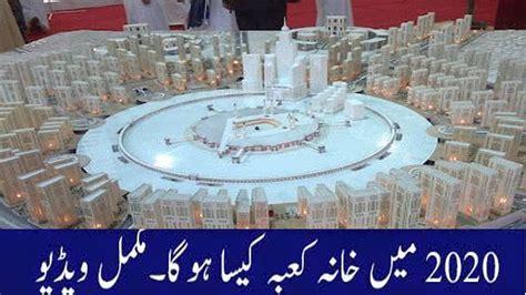 new design masjid al haram new project of kabah al haram in 2020 new look new design