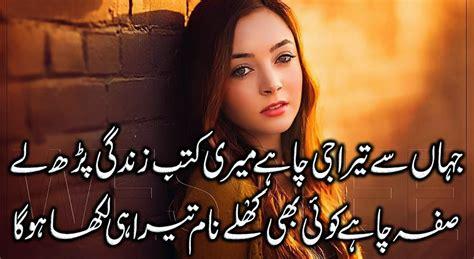 poetry sad urdu sad poetry urdu sad poetry