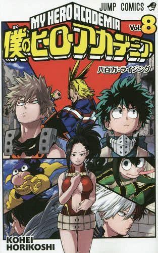 Komik My Boku No Academia Vol 3 cdjapan my academia boku no academia vol 1