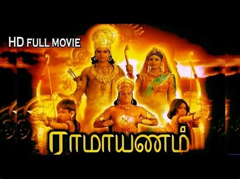 film gana full hd ramayanam full movie tamil bakthi padam full hd tamil