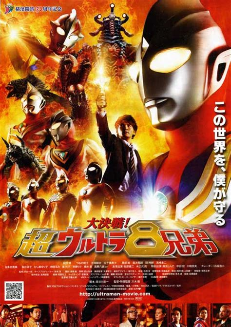film ultraman the movie ultraman the movie movie posters from movie poster shop