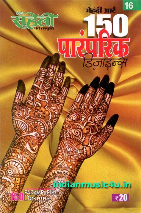 henna design books online meri saheli mehndi design book makedes com