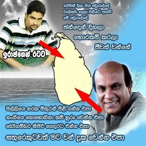 sinhala political jokes sri lankan jokes