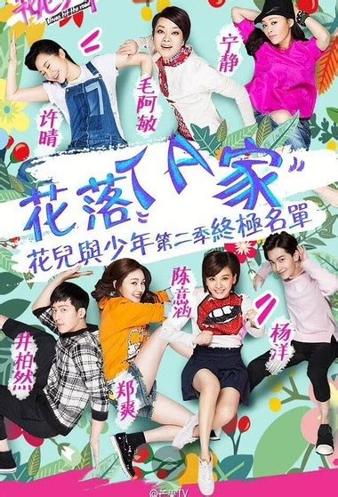 film mandarin diva 2015 hunan television hbs tv shows chinese tv drama