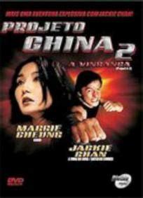 filme projeto china cinedica filme projeto china 2 a vingan 231 a cinedica