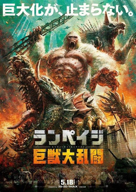 epic japanese film epic rage movie japanese poster debuts scified com