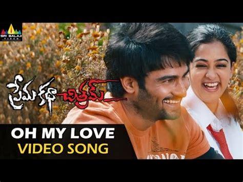 love song of kangding mp3 download prema katha chitram video songs oh my love