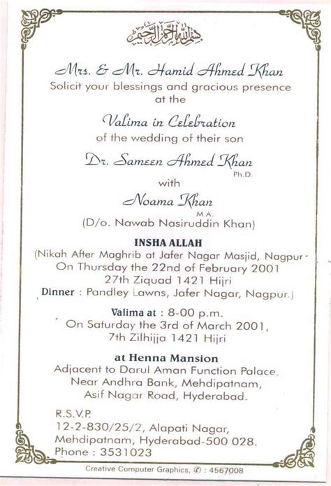 matter for muslim wedding cards in wedding cards matter in reference for wedding decoration