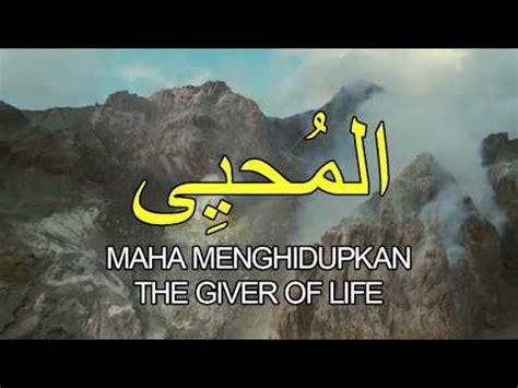 download mp3 asma ul husna dai tv3 download asma ul husna 99 nama allah video mp3 mp4 3gp