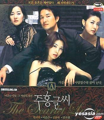 info film hot korea the scarlet letter bahasa korea com yesasia the scarlet letter vcd korea version vcd
