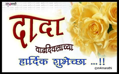 Happy birthday wishes for elder brother in marathi m4hsunfo