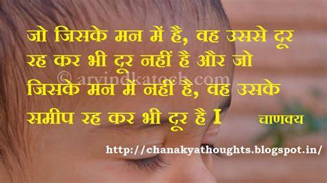 chanakya biography in hindi language chanakya thoughts niti in hindi chanakya hd hindi