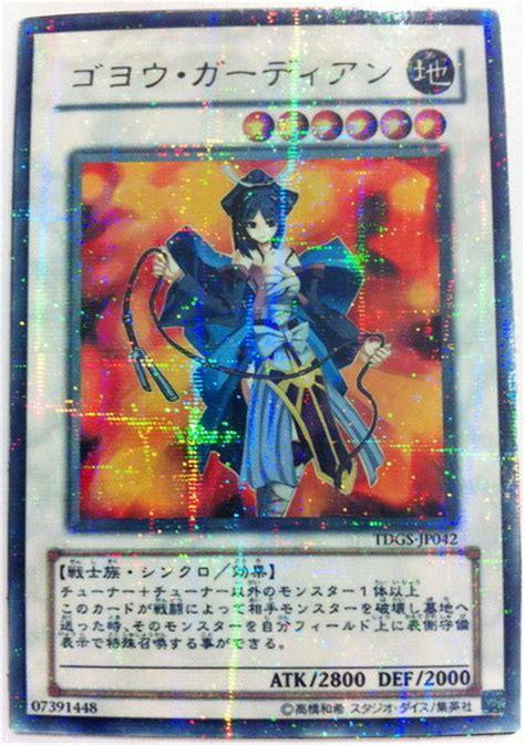 Goyo Guardian goyo guardian orica by jinroku05 on deviantart